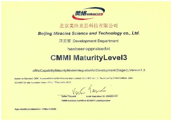 1-4.CMMI3证书(20170317).jpg