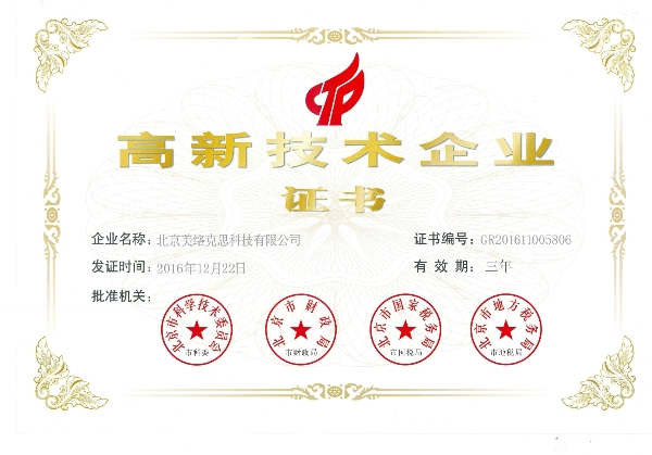 1-1.北京市高新技术企业(20161222).jpg