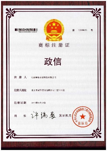 资-07-2015年-政信商标(铜牌).jpg