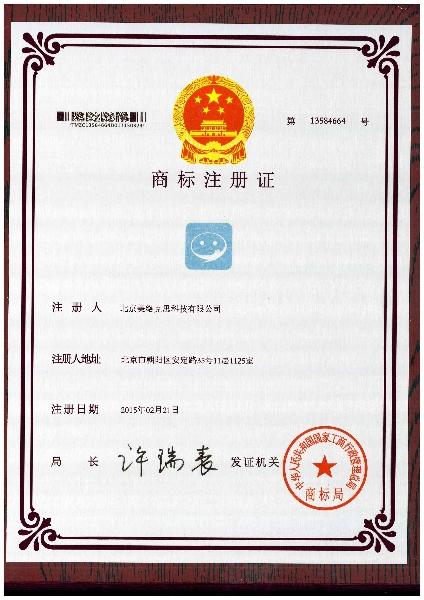资-08-2015年-政信商标图(铜牌).jpg