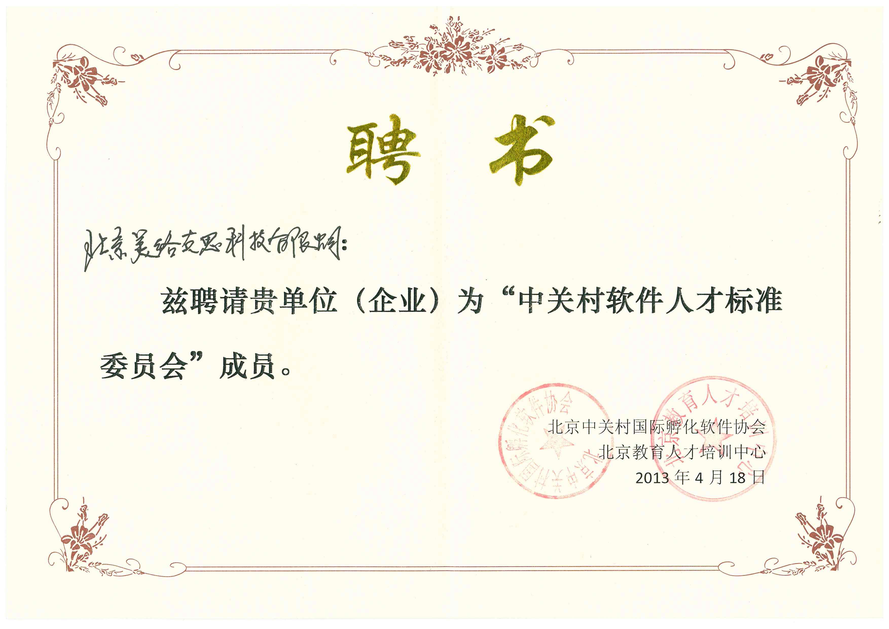 会-05-中关村软件人才标准委员会.jpg