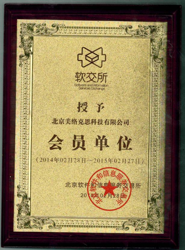 会-08-软交所会员单位.png