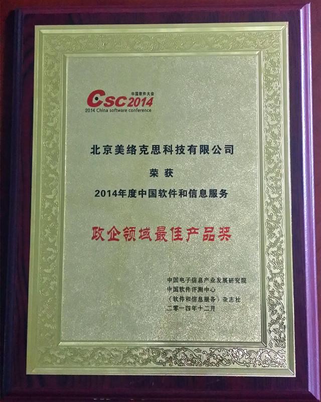 荣-00-2014年度中国软件和信息服务政企领域最佳产品奖(铜牌).jpg