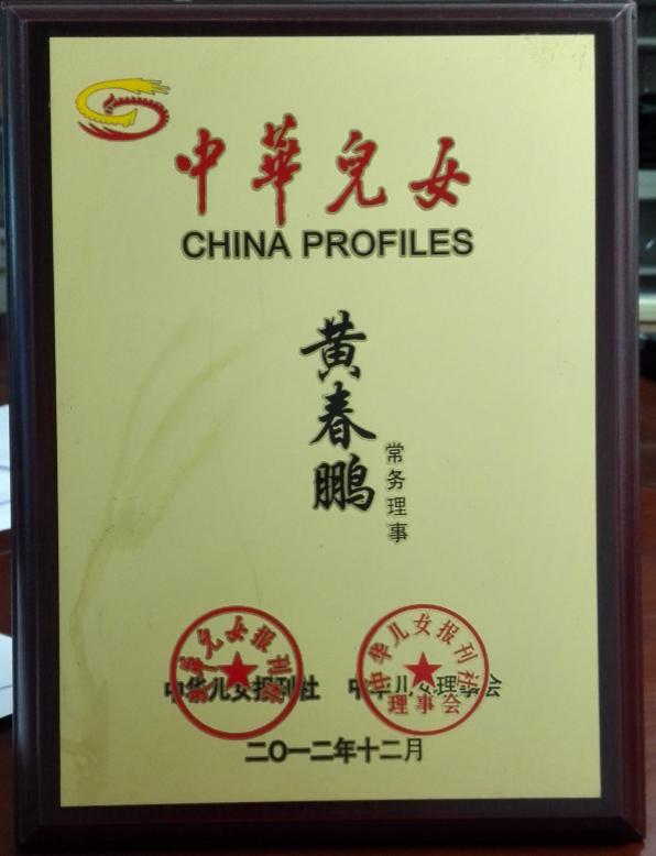 荣-02-中华儿女常务理事(黄春鹏).png