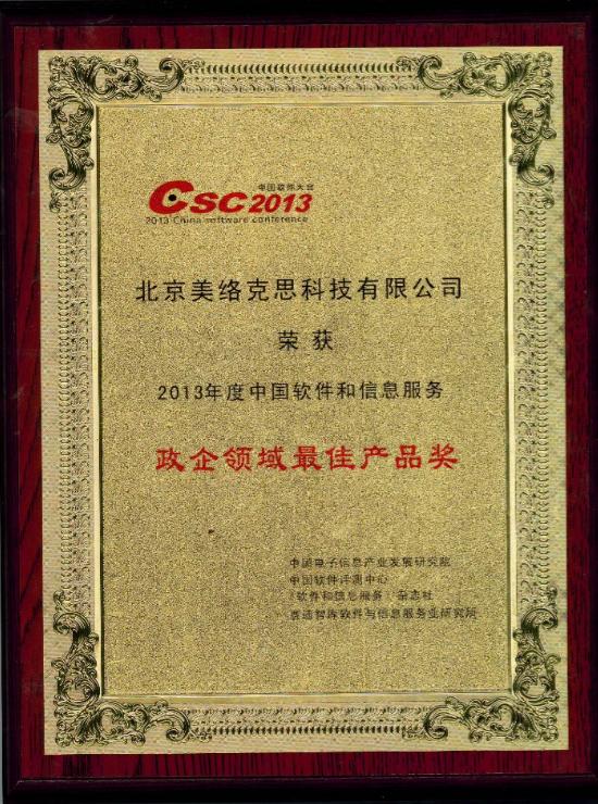 荣-03-2013年政企领域最佳产品奖2013(铜牌).png