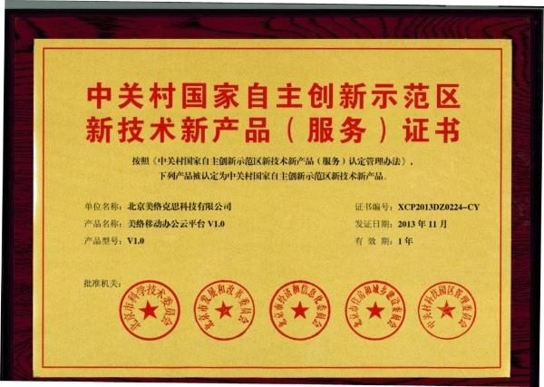 9中关村国家自主创新示范区新技术新产品(服务)证书1.jpg