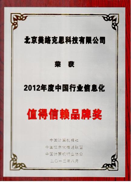 荣-13-2012年中国行业信息化-值得信赖品牌奖.jpg
