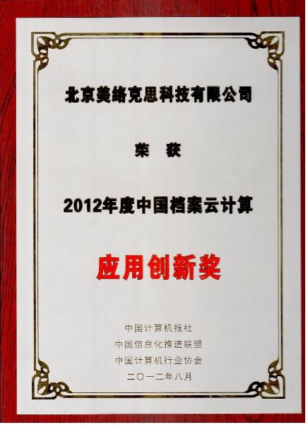荣-14-2012年中国档案云计算-应用创新奖.jpg