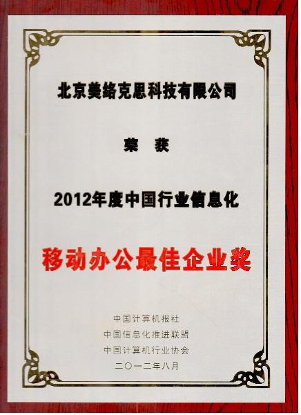 荣-15-2012年中国行业信息化-移动办公最佳企业奖.jpg