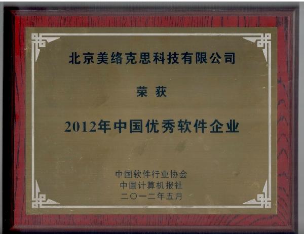 荣-17-2012年中国优秀软件企业铜牌.jpg