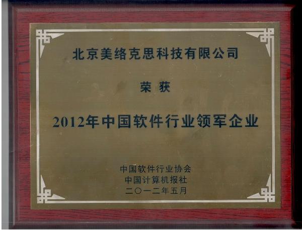 荣-18-2012年中国软件行业领军企业铜牌.jpg