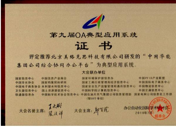 荣-19-201007-第九届OA典型应用系统.jpg
