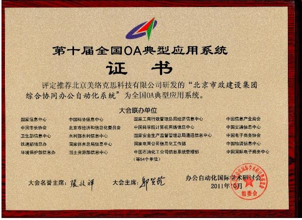 荣-20-201110--第十届OA典型应用系统-证书.jpg