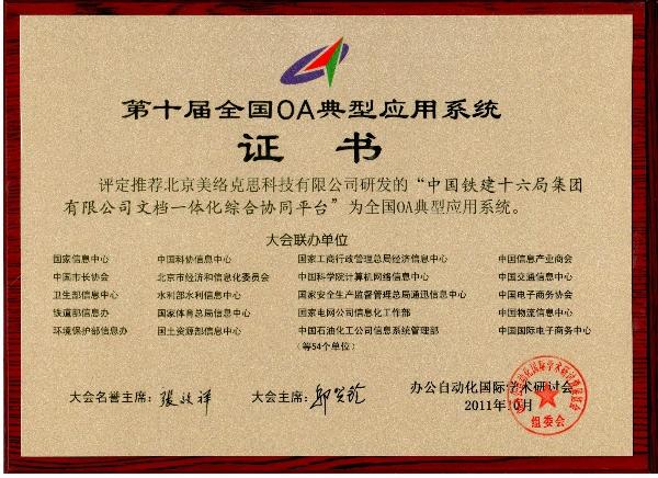 荣-21-201110-第十届OA典型应用系统-证书.jpg