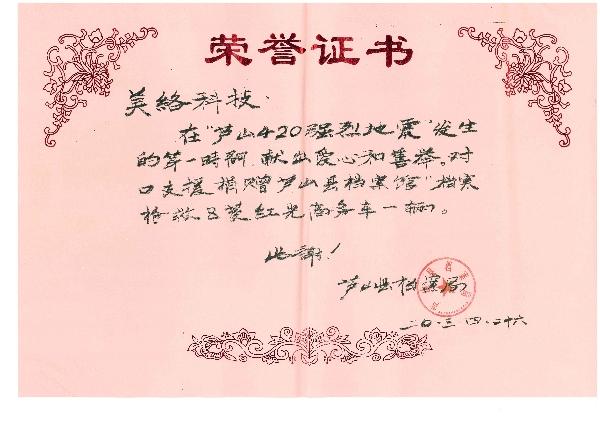 荣-23-2013年4月芦山档案局荣誉证书1.jpg