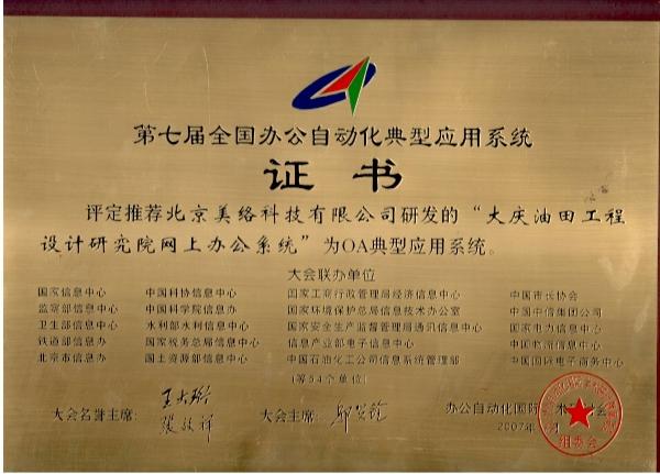 2007-第七届典型系统应用(铜牌)(大庆油田设计院).jpg