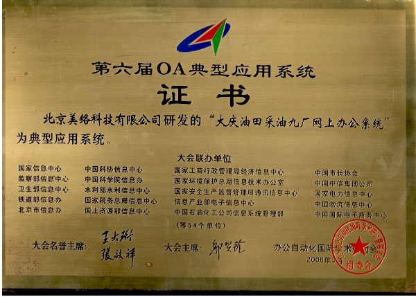 200603-第六届OA典型系统(大庆采油九厂)-铜牌.jpg