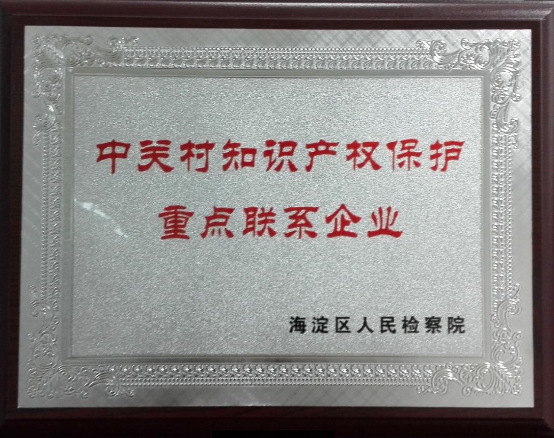 中关村知识产权保护重点联系企业1.png