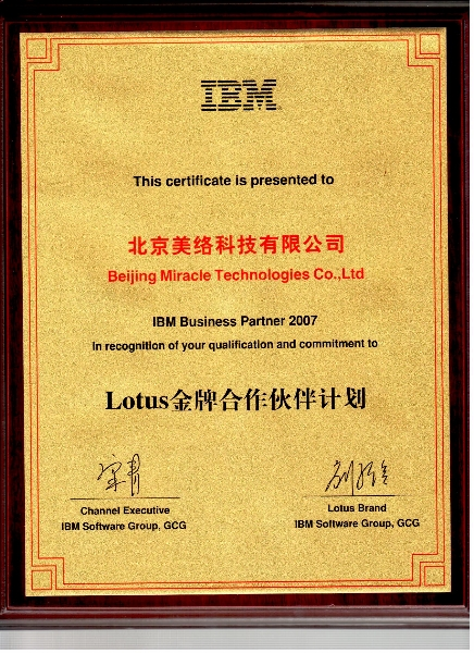 05-2007-IBM-金牌合作伙伴.jpg