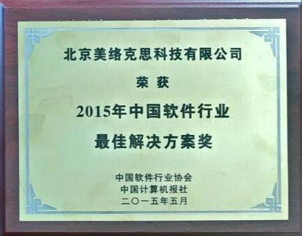 荣-05-2015年中国软件行业最佳解决方案奖.jpg