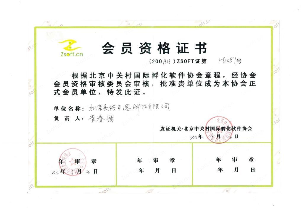 北京中关村国际孵化软件会员资格证书2017.12.281.jpg