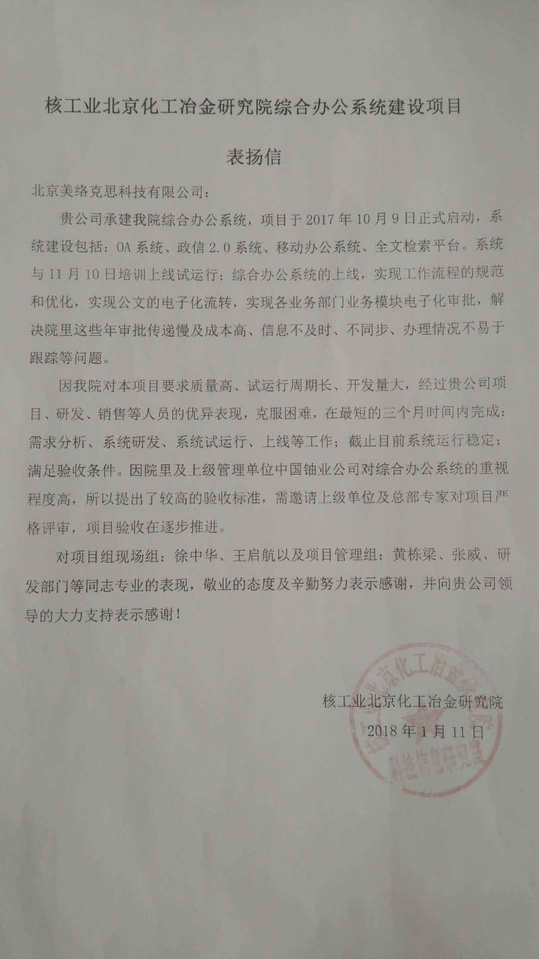核工业北京化工冶金研究院综合办公系统建设项目表扬信.jpg