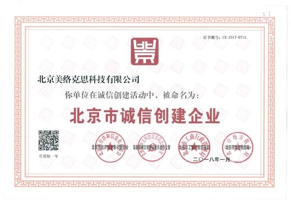 北京市诚信创建2018.1compact.jpg