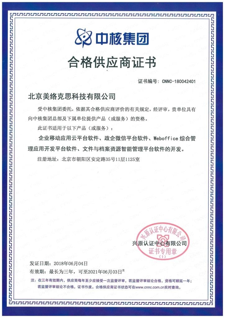 A--中核集团合格供应商证书20180604.jpg