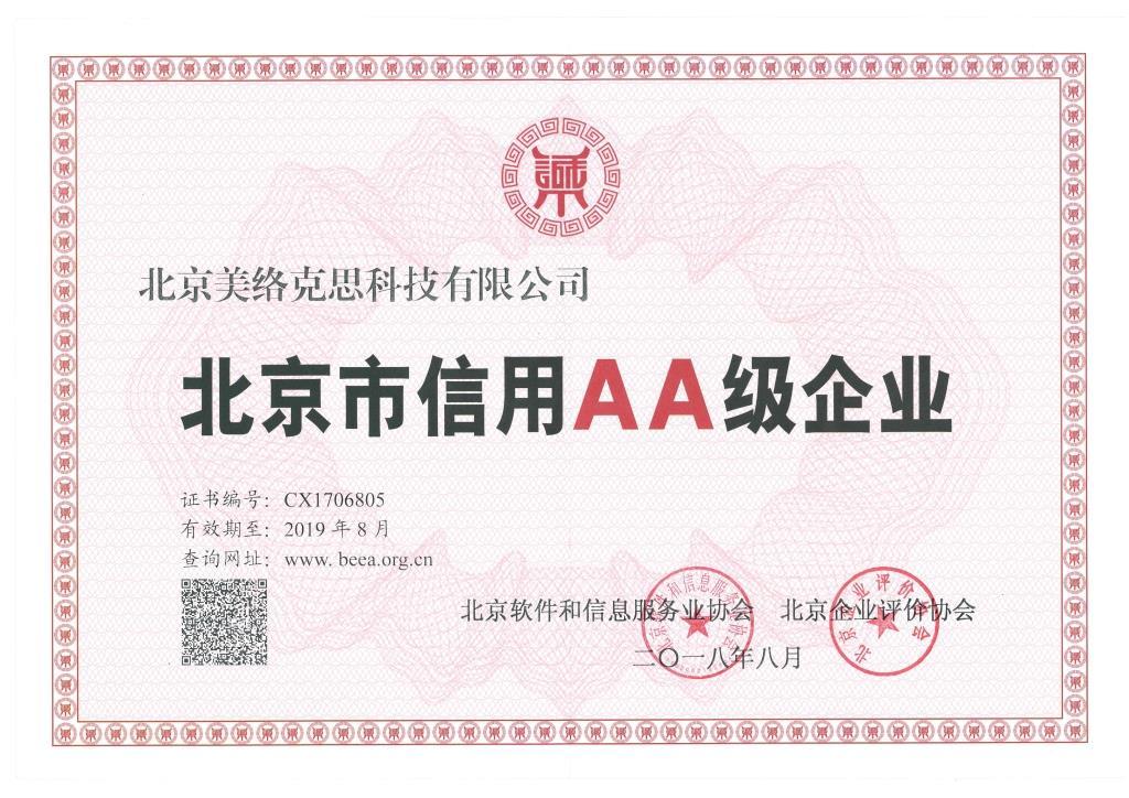 10-8 北京市信用AA级企业-证书201808.jpg