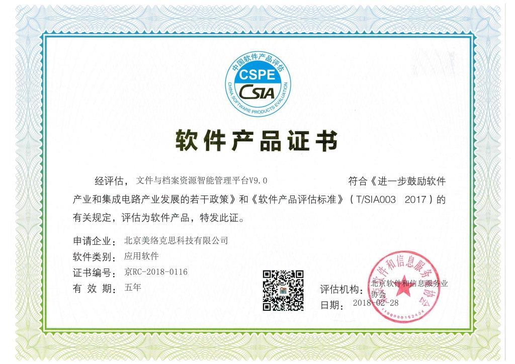 产-28-RC-2018-0116文件与档案资源智能管理平台V9.0软件产品证书(应用软件).jpg