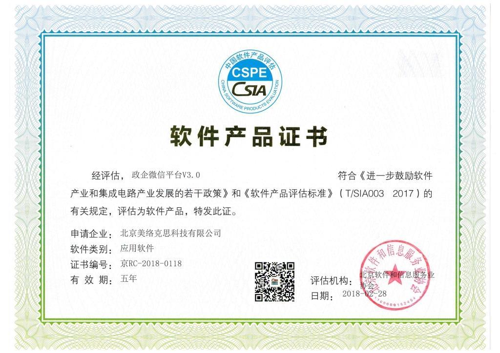 产-32-RC-2018-0118政企微信平台V3.0--软件产品证书(应用软件).jpg