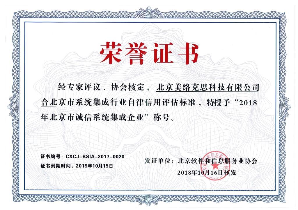 北京市诚信系统集成企业证书2018.10.jpg