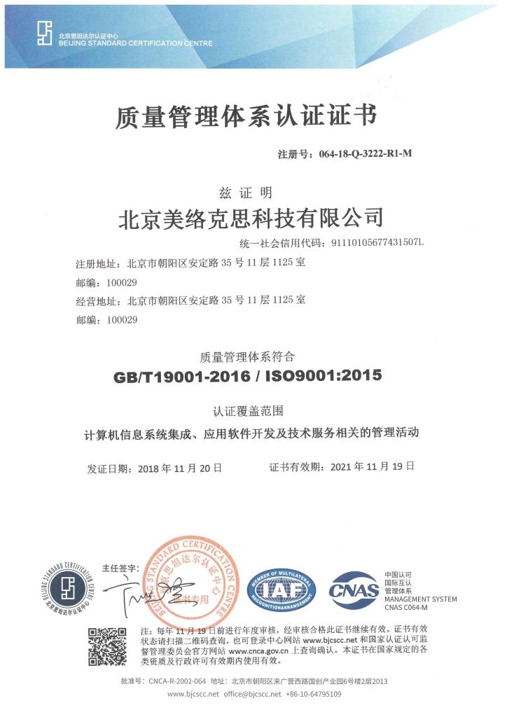 ISO9001--质量好好热体系认证证书-中文2018.11.22.jpg