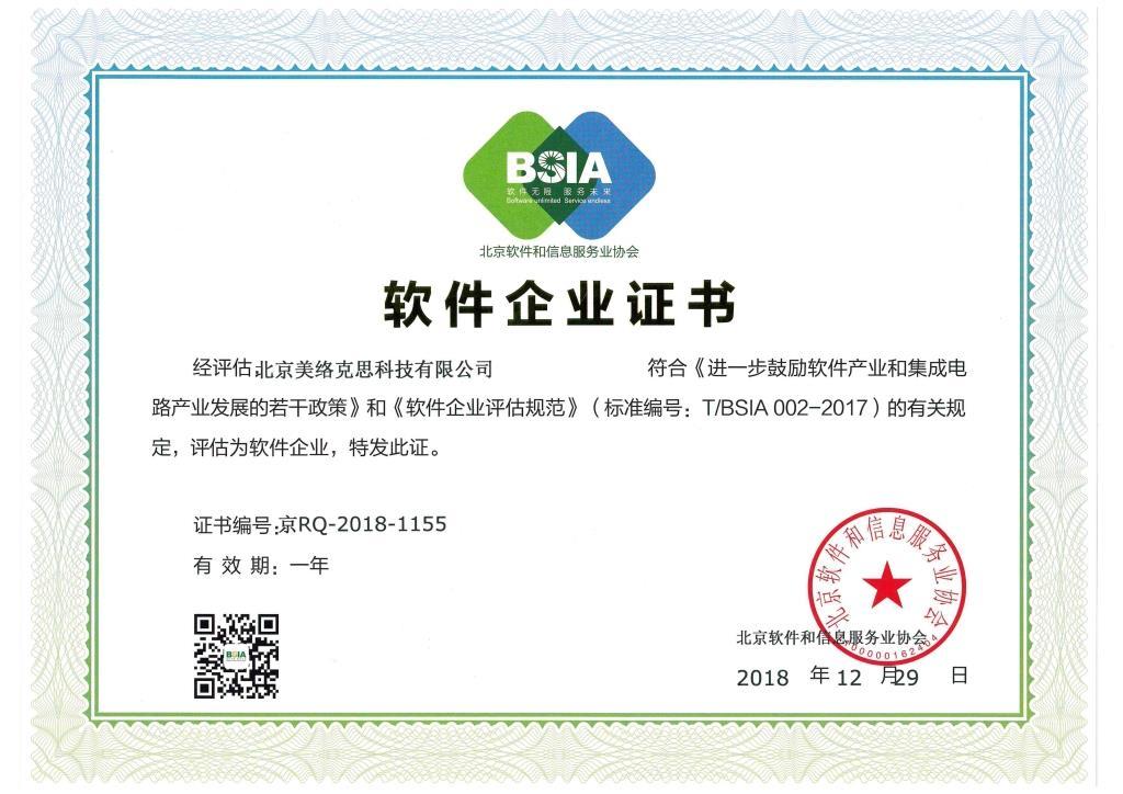 京RQ-2018-1155软件企业证书2018.12.29 (1).jpg
