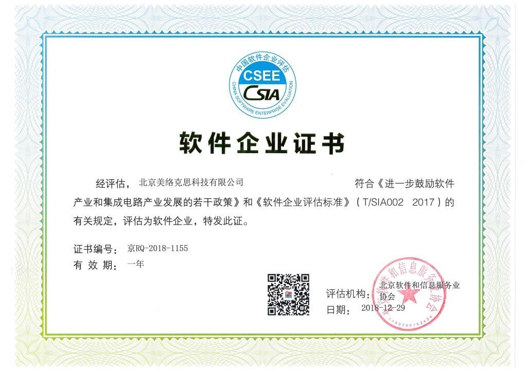 京RQ-2018-1155软件企业证书2018.12.29 (2).jpg